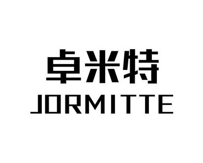 卓米特JORMITTE