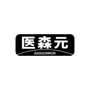 医森元 EASSONROR